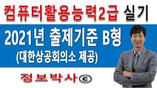 정보박사 컴활2급 실기 2021년 출제기준 B형 문제 …