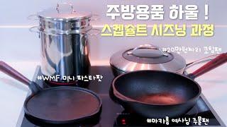 주방용품 추천! 스켑슐트 시즈닝 과정, 스칸팬 CTX …