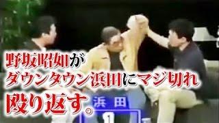 野坂昭如がダウンタウン浜田にマジ切れして殴り返す。