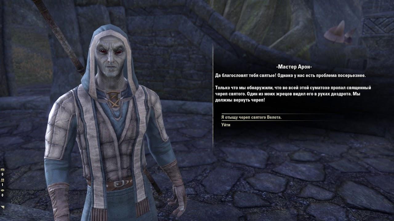 Elder Scrolls  Online - Святой, разорванный в клочья