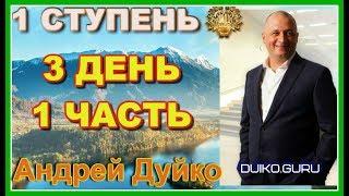 Первая ступень 3 день 1 часть. Андрей Дуйко видео бесплатно | 2015 Эзотерическая школа Кайлас