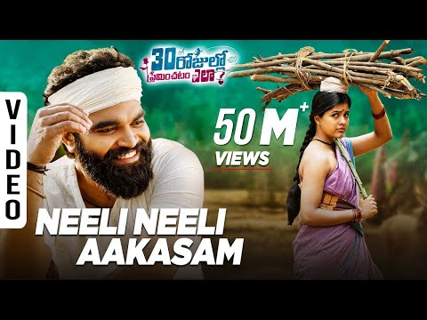 Neeli Neeli Aakasam Lyrical Video Song  30 Rojullo Preminchadam Ela  Pradeep Machiraju  Sid S