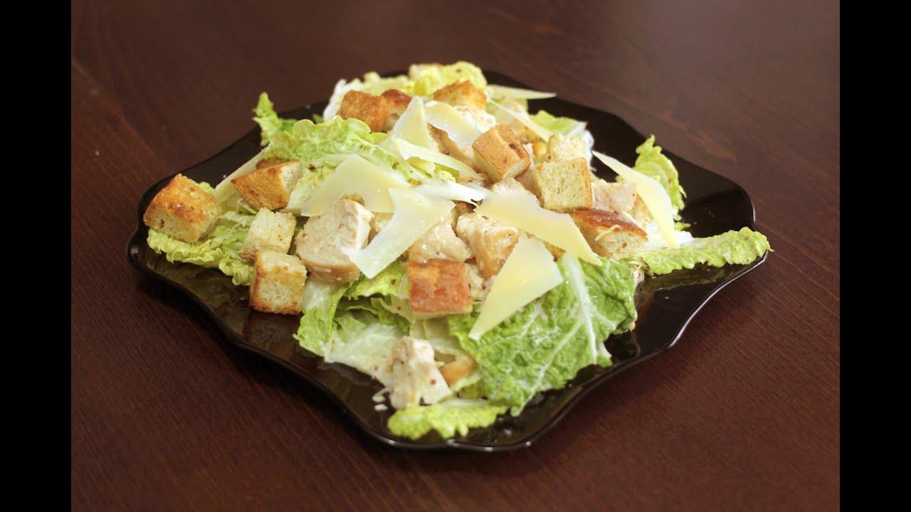 Салат цезарь с курицей рецепт классический видео