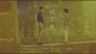 [avex官方HD] 呂薔Amuyi - 路人甲 (三立Vidol威劇 我的未來男友 片尾短版MV)
