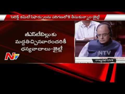 P. Chidambaram Speech over GST Bill at Lok Sabha || NTV