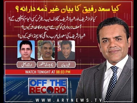 Off The Record - 28th December 2017 - Ary News