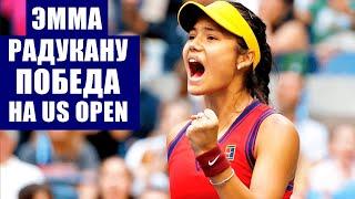 Теннис US Open 2021 18 летняя Эмма Радукану победила в финале Открытого чемпионата США по теннису