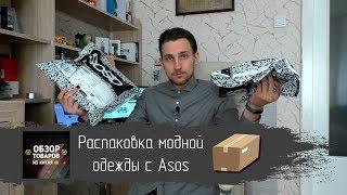 распаковка модной одежды с Asos