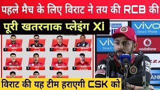 पहले मैच में CSK को हराने के लिए विराट ने तय किया RCB की खतरनाक प्लेइंग Xi |