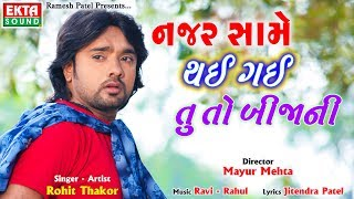 Nazar Same Thai Gai Tuto Bijani || Rohit Thakor || Gujarati Sad Song || Ekta Sound