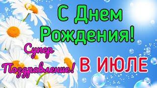 С Днем Рождения! Красивое поздравление. ЗАЖИГАТЕЛЬНАЯ ПЕСНЯ! Happy Birthday To You