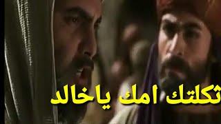 عمر بن الخطاب وخالد بن الوليد يفتدى اخاه منه،اجمل حالات واتس اب