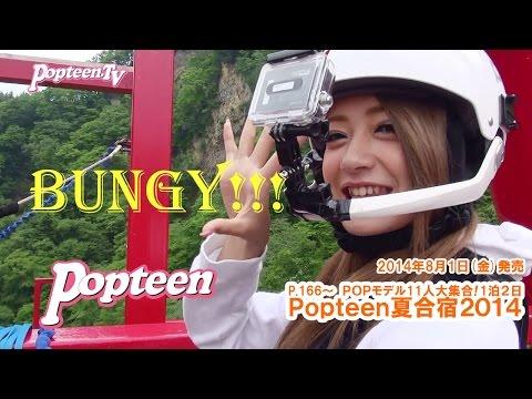 【バンジージャンプ】みちょぱ編~Popteen夏合宿!!2014【Popteen】