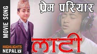 Sunkoshi Ma Audio - Child Singer Prem Pariyar | New Nepali Movie LAATI