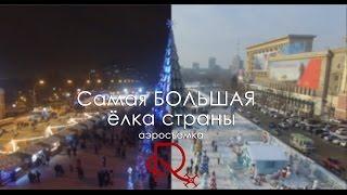 Самая БОЛЬШАЯ ёлка страны   Харьков 2016   Площадь Свободы