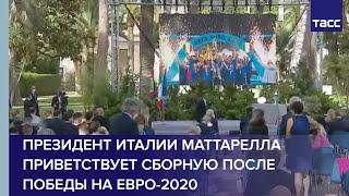 Президент Италии Серджо Маттарелла приветствует сборную Италии по футболу после победы на Евро 2020