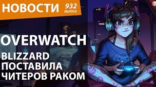 Overwatch. Blizzard поставила читеров раком. Новости