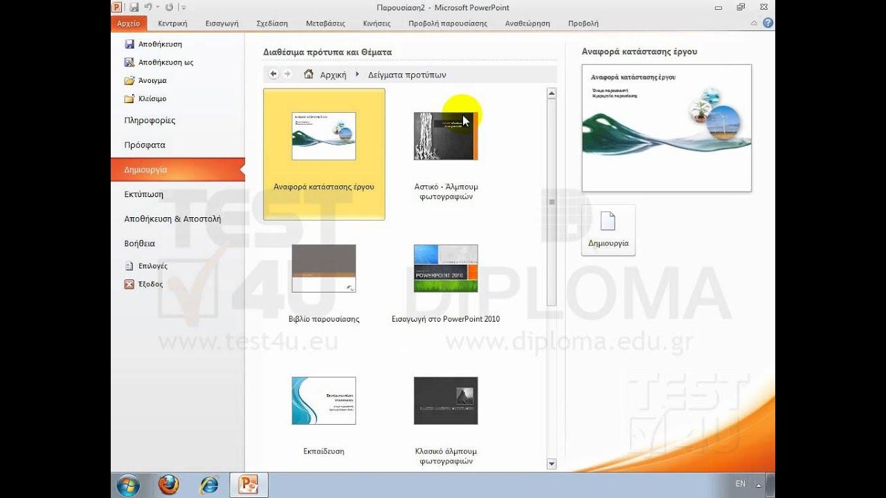 1a76b7b2216 PowerPoint 2010 - Δημιουργία και αποθήκευση παρουσίασης