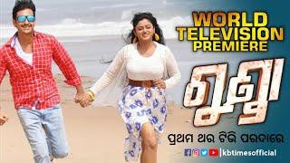 GUNDA - World TV Premiere    New Odia Film    Siddhant Mahapatra, Himika Das    #Gunda