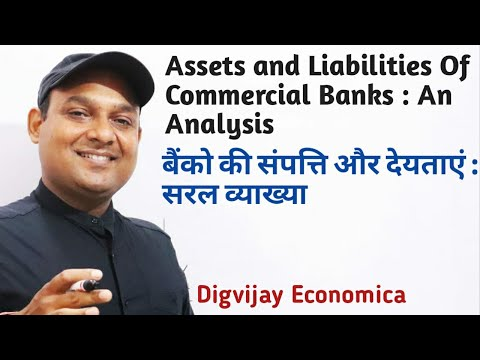 Assets and liabilities of commercial Bank| बैंको की संपत्ति व देनदारिया| Assets and liability simple