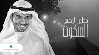 Mutref Al Mutref ... ElSokout - Lyrics | مطرف المطرف ... السكوت - بالكلمات