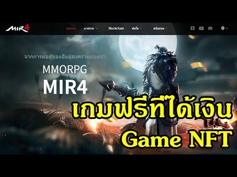 Mir4 MMORPG (Game NFT) เกมฟรีเล่นแล้วได้เงิน