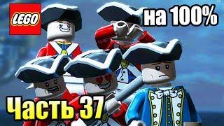 LEGO Пираты Карибского Моря {PC} прохождение часть 37 — ЦЕНТР ЛОНДОНА на 100%