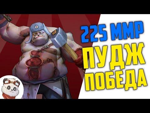 видео: 225 ММР - ПУДЖ / Как Играть На Победу? :)