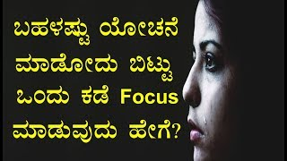 How to control mind by simple meditation in kannada // Motivation in kannada