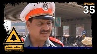 Zang-e-Khatar - SE- 4 - EP-35 / زنگ خطر - فصل چهارم - قسمت سی و پنجم