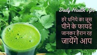 हरे धनिये का जूस पीने के फायदे जानकर हैरान रह जायेंगे आप || Benefits of Coriander Juice In Hindi