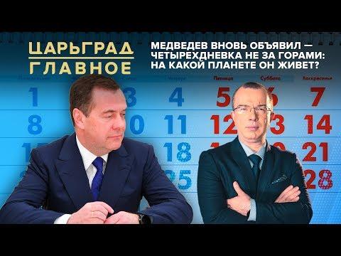 Медведев вновь объявил
