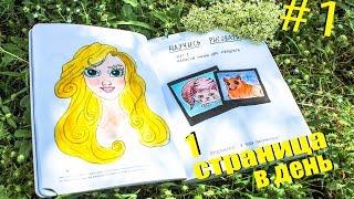 Идеи для личного дневника 1 страница в день Оформление разворота Принцесса Диснея