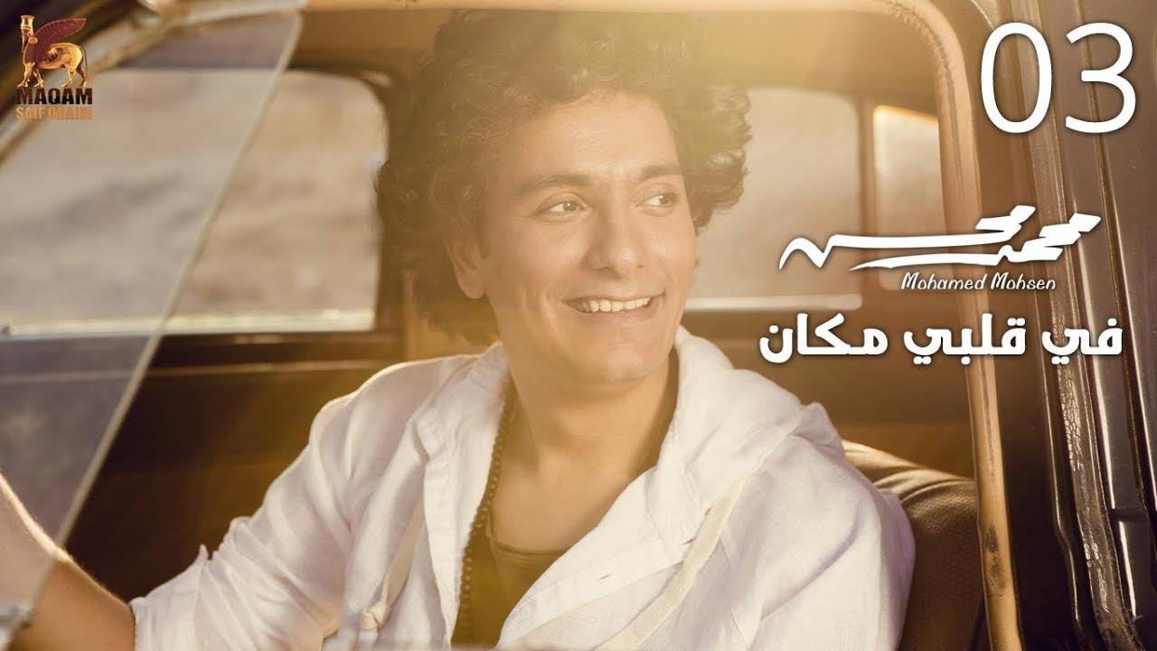 Mohamed Mohsen - Fe Albi Makan (Official Lyrics Video) | محمد محسن - في قلبي مكان - كلمات