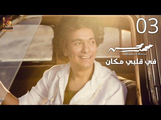 Mohamed Mohsen - Fe Albi Makan محمد محسن - في قلبي مكان 2017