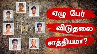 இந்தியாவே எதிர்ப்பார்க்கும் ஆளுநரின் இறுதி முடிவு ! | Rajiv Gandhi Assassination Case