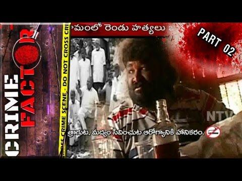bandit Shankar Brutally ends lifeTwo Villagers Karimnagar District    Crime Factor    Part 2    NTV