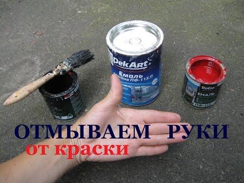 Отмываем КРАСКУ с РУК без ацетона и растворителя!!!