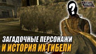 Fallout New Vegas  ЗАГАДОЧНЫЕ ПЕРСОНАЖИ  ФАКТЫ И НЮАНСЫ ИХ ГИБЕЛИ
