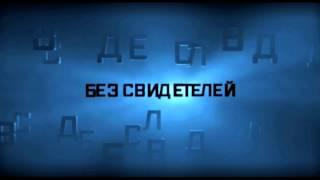 Без свидетелей (Сериал) - Саундтрек: Главная тема (OST)