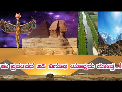 ಪ್ರಪಂಚದ ನಿಗೂಢ ಪ್ರದೇಶ  different places in the world#kannadarealfact Egyptian pyramids,egypt mystery