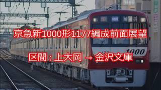 京急新1000形1177編成前面展望