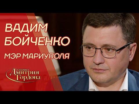 Мэр Мариуполя Бойченко.