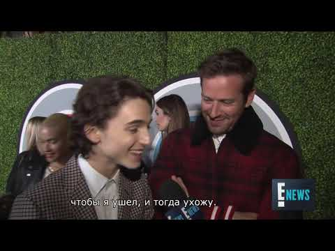 Timothee Chalamet | Armie Hammer | Call Me By Your Name (rus Subs)| для GQ (русские субтитры)