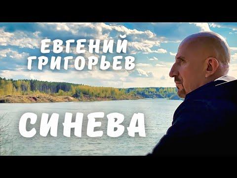 Смотреть клип Евгений Григорьев - Синева