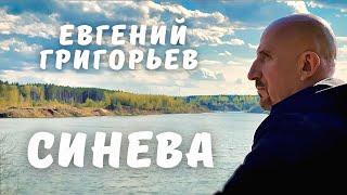 Евгений Григорьев (Жека) - Синева