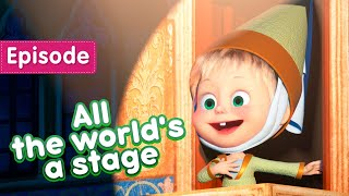 NEW EPISODE! 💥 Masha and the Bear 🎭💃 All the world's a stage 💃🎭  (Episode 76)