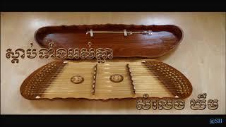 សំលេង ឃឹម-Khmer Dulcimer's Sound