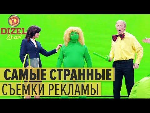 БЕЗУМНЫЙ ХРОМАКЕЙ: режиссер наркоман и актер неудачник на зеленке – Дизель Шоу 2019 | ЮМОР ICTV thumbnail