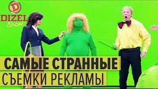 БЕЗУМНЫЙ ХРОМАКЕЙ: режиссер наркоман и актер неудачник на зеленке – Дизель Шоу 2019 | ЮМОР ICTV